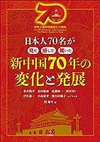 日本人70名が見た 感じた 驚いた新中国70年の変化と発展
