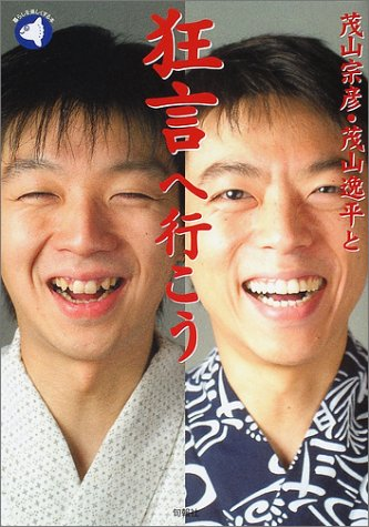 茂山宗彦・茂山逸平と狂言へ行こう (旬報社まんぼうシリーズ)