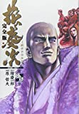 花の慶次—雲のかなたに (第15巻) (Tokuma comics)