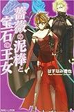 薔薇の泥棒と宝石の王女 (角川ビーンズ文庫)