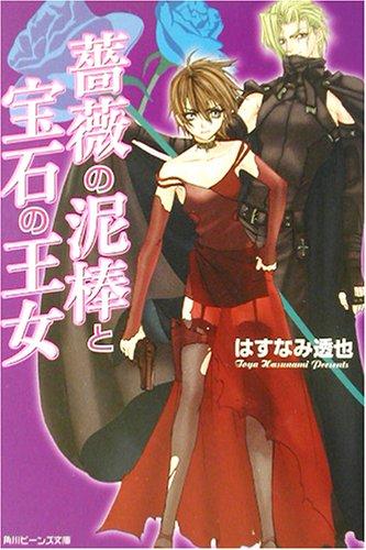 薔薇の泥棒と宝石の王女 (角川ビーンズ文庫)の詳細を見る