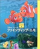 ファインディング・ニモ (ディズニーアニメブック)