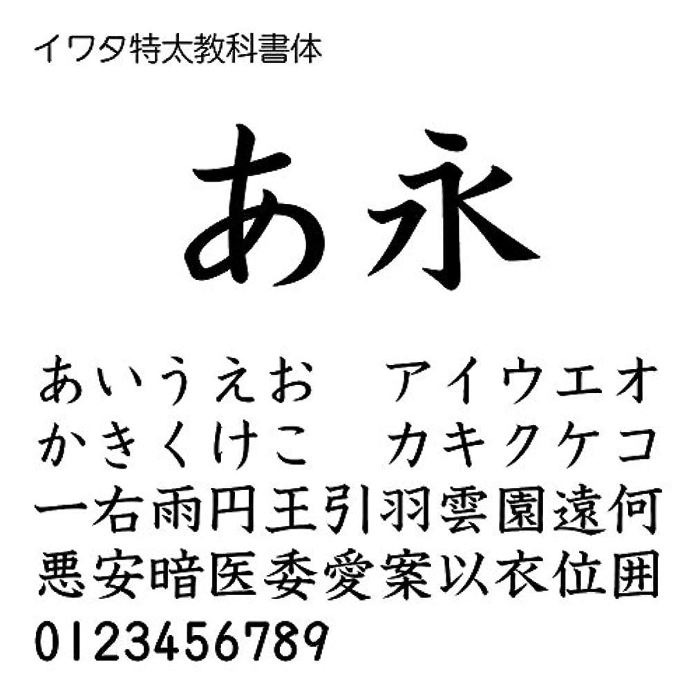 イワタ特太教科書体Pro OpenType Font for Windows [ダウンロード]