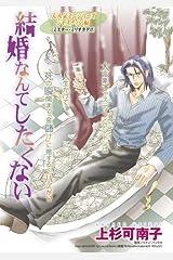 結婚なんてしたくない ミスター・ミリオネア (ハーレクインコミックス) Kindle版