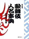 歌舞伎人名事典