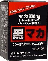 黒マカ 6粒×10袋「4点セット」