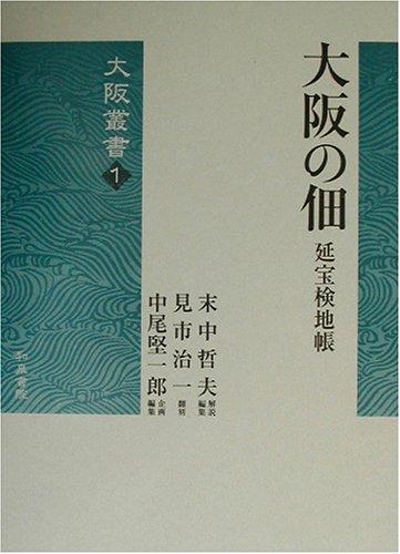 大阪の佃―延宝検地帳 (大阪叢書)