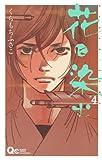 花に染む 4 (クイーンズコミックス)