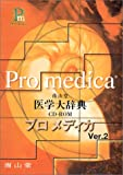 HY>南山堂医学大辞典プロメディカ Ver.2 (<CDーROM>(HY版))
