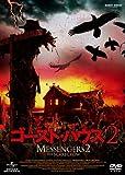 ゴースト・ハウス2[DVD]