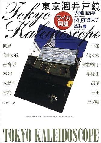 ライカ同盟 東京涸井戸鏡(カレイドスコープ)