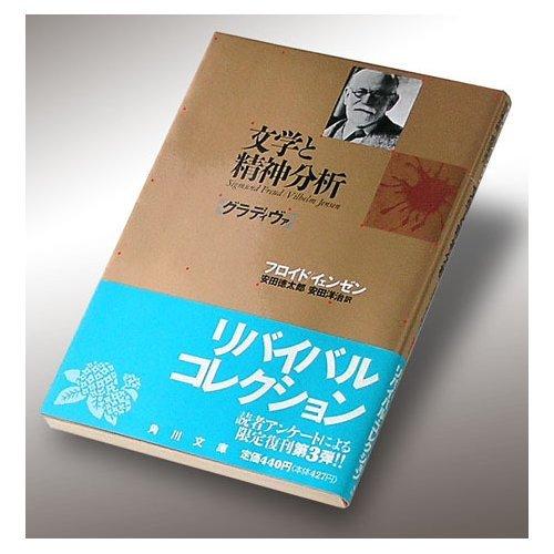 文学と精神分析―グラディヴァ (角川文庫)の詳細を見る