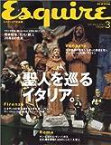 Esquire (エスクァイア) 日本版 2005年 03月号