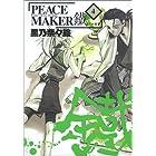 PEACE MAKER鐵 (4) (BLADE COMICS)