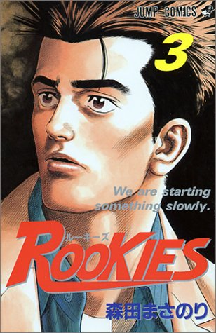 ROOKIES (3) (ジャンプ・コミックス)