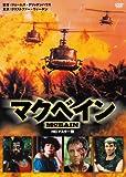 マクベイン HDマスター版[DVD]