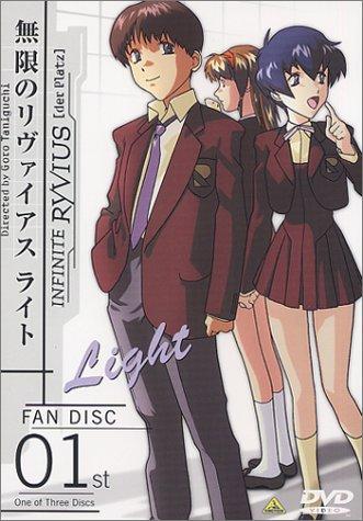 ファンディスク 無限のリヴァイアス ライト(1) [DVD]