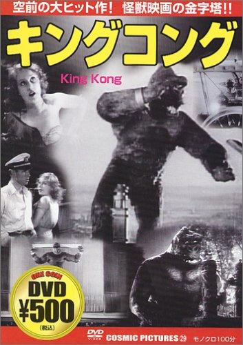 キングコング [DVD]