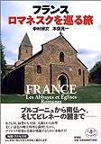 とんぼの本フランス ロマネスクを巡る旅