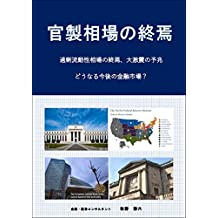 The ends of  Government Control Market: The ends of  Excess liquidity market (Japanese Edition)