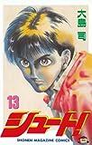シュート!(13) (週刊少年マガジンコミックス)