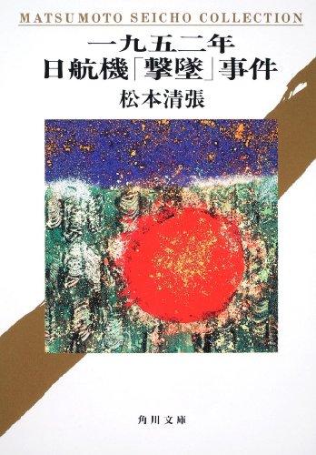 一九五二年日航機「撃墜」事件 (角川文庫)の詳細を見る