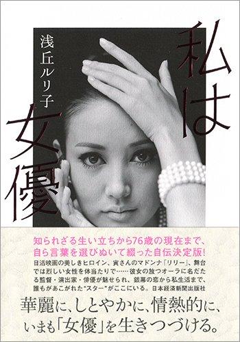 『私は女優』の2枚目の画像