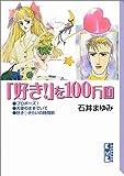 「好き!」を100万回 / 石井 まゆみ のシリーズ情報を見る