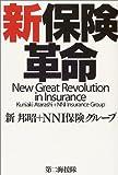 新保険革命