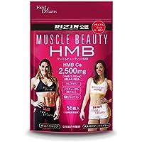 【RIZIN公認サプリメント】Muscle Beauty HMB 56粒 国産原料・国内GMP認定工場生産【1粒驚異のHMBCa 312mg】