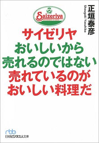 サイゼリヤ おいしいから売れるのではない 売れているのがおいしい料理だ (日経ビジネス人文庫)の詳細を見る