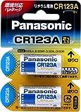 Panasonic カメラ用リチウム電池3V(2個) [CR-123AW/2P]