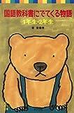 (808-1)国語教科書にでてくる物語 1年生・2年生 (ポプラポケット文庫)
