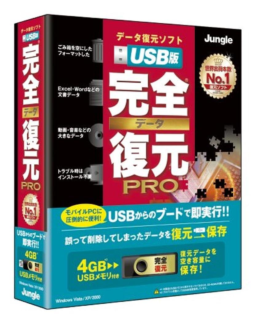 USB版 完全データ復元 PRO