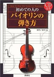 CD付き 初めての人のバイオリンの弾き方