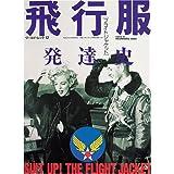 飛行服(フライトジャケット)発達史 (ワールド・ムック 12 モノ・コレクション・シリーズ)