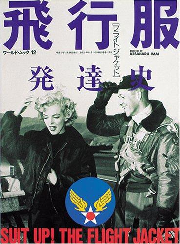 飛行服(フライトジャケット)発達史 (ワールド・ムック 12 モノ・コレクション・シリーズ)の詳細を見る