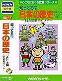 知ってる? 日本の歴史できごと編 VHS