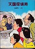 天国探偵局 (1979年) (ソノラマ文庫)