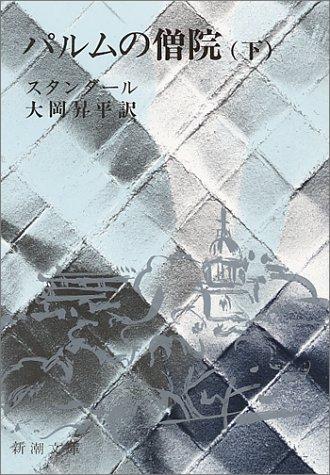 パルムの僧院〈下〉 (新潮文庫)(9784102008027)