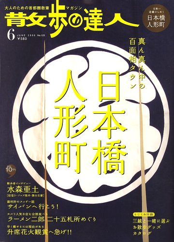 散歩の達人 2006年 06月号 [雑誌]