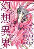 幻想異界 / 篠原 烏童 のシリーズ情報を見る