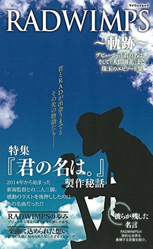 RADWINPS~軌跡~ デビューから「君の名は。」そして「人間開花」まで、珠玉のエピソード集 (myway mook)