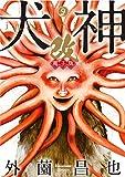 犬神・改 電子版 (9) (リイドカフェコミックス)