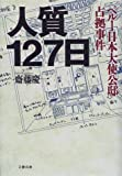 人質127日―ペルー日本大使公邸占拠事件