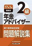 銀行業務検定試験 年金アドバイザー2級問題解説集〈2017年3月受験用〉 (銀行業務検定試験問題解説集)