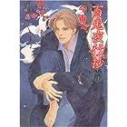 百鬼夜行抄 (5) (眠れぬ夜の奇妙な話コミックス)