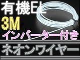 有機EL ネオンワイヤー ホワイト 白 インバーター付き 12V 3m カラーモール 1.3mm幅 【カーパーツ】