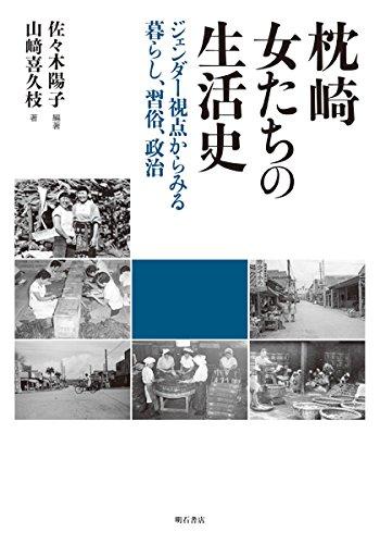 枕崎 女たちの生活史――ジェンダー視点からみる暮らし、習俗、政治