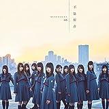 不協和音(TYPE-D)(DVD付)
